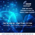 isdum170217