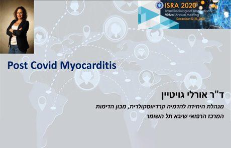 מיוקרדיטיס פוסט-קוביד Post COVID-19 Myocarditis